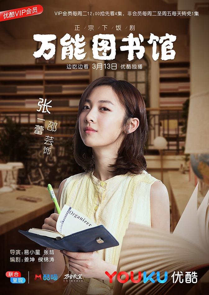 图一: 邵芸《万能图书馆》个人海报.jpg