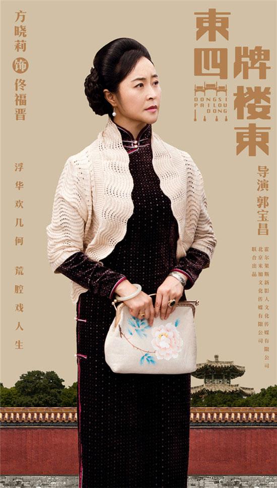 方晓莉《东四牌楼东》饰 佟福晋.jpg