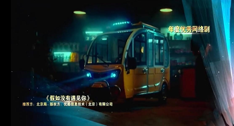 2018网络视听年度盛典导演杨龙 (3).jpg