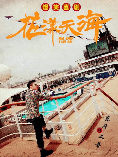 东斗《花漾天海》表现获赞.jpg