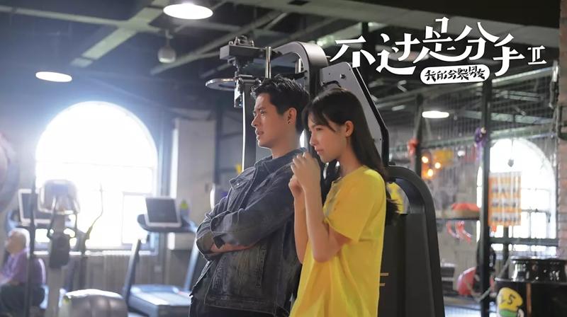 不过是分手2陈希和小雅.jpg
