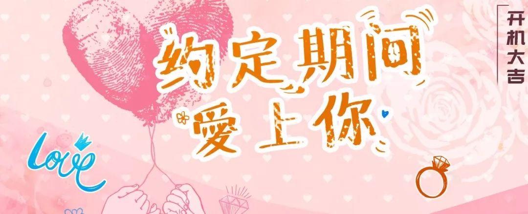《约定期间爱上你》甜蜜开机 (2).jpg