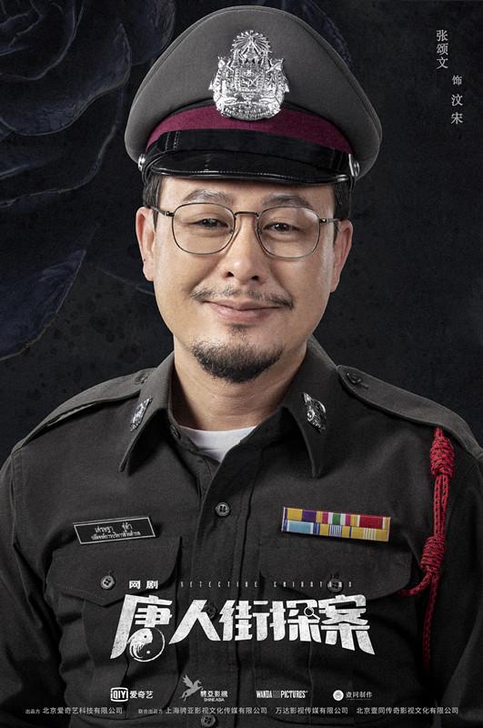 张颂文《唐人街探案》饰演汶宋.jpg