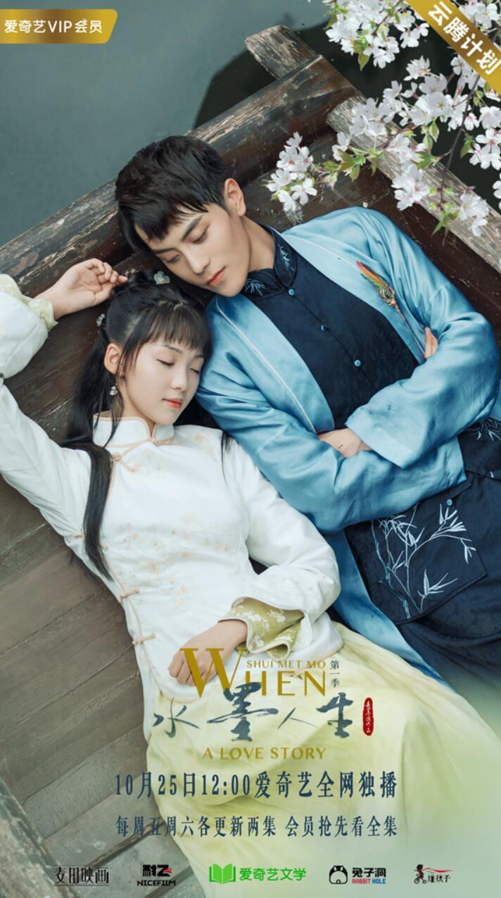 《水墨人生》定档10月25日 吕小雨冯荔军深情演绎错爱虐恋