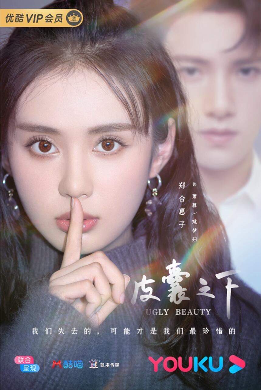 《皮囊之下》宣传海报-郑合惠子.JPG