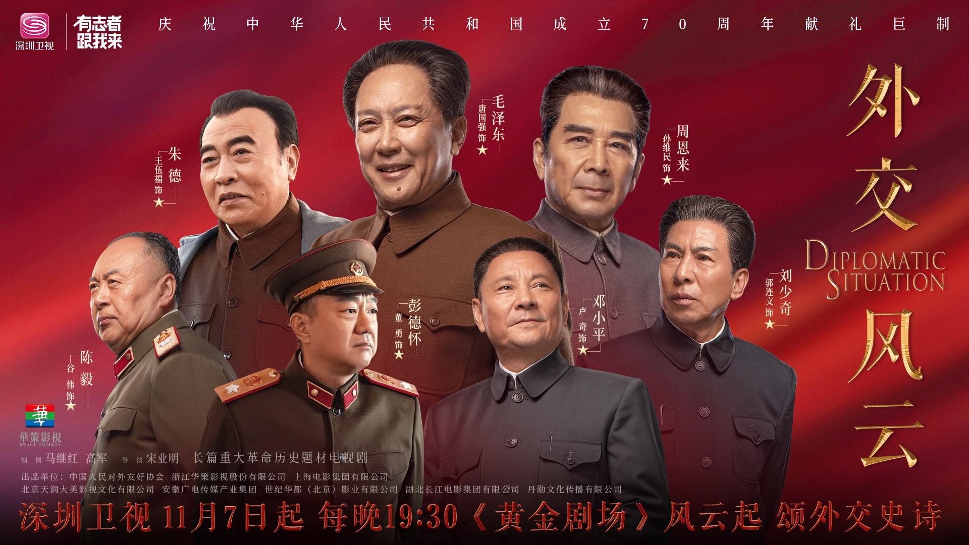 深圳卫视《外交风云》海报.jpg