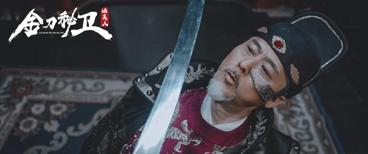 《金刀秘卫之婳美人》剧照.jpg