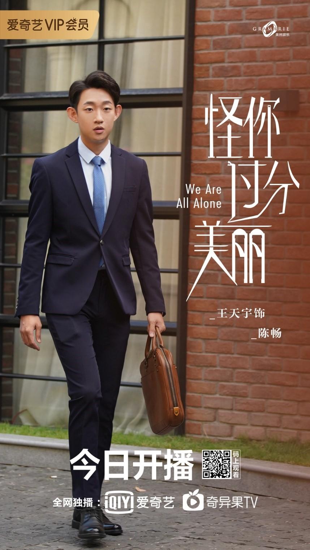 王天宇《怪你过分美丽》首映式精英律师的演技被誉为潜力无限