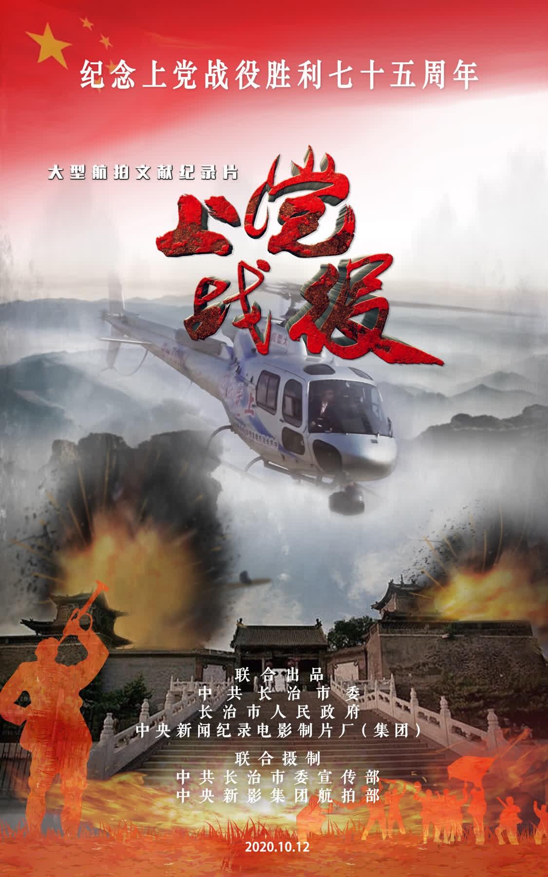 文献纪录片《上党战役》.jpg