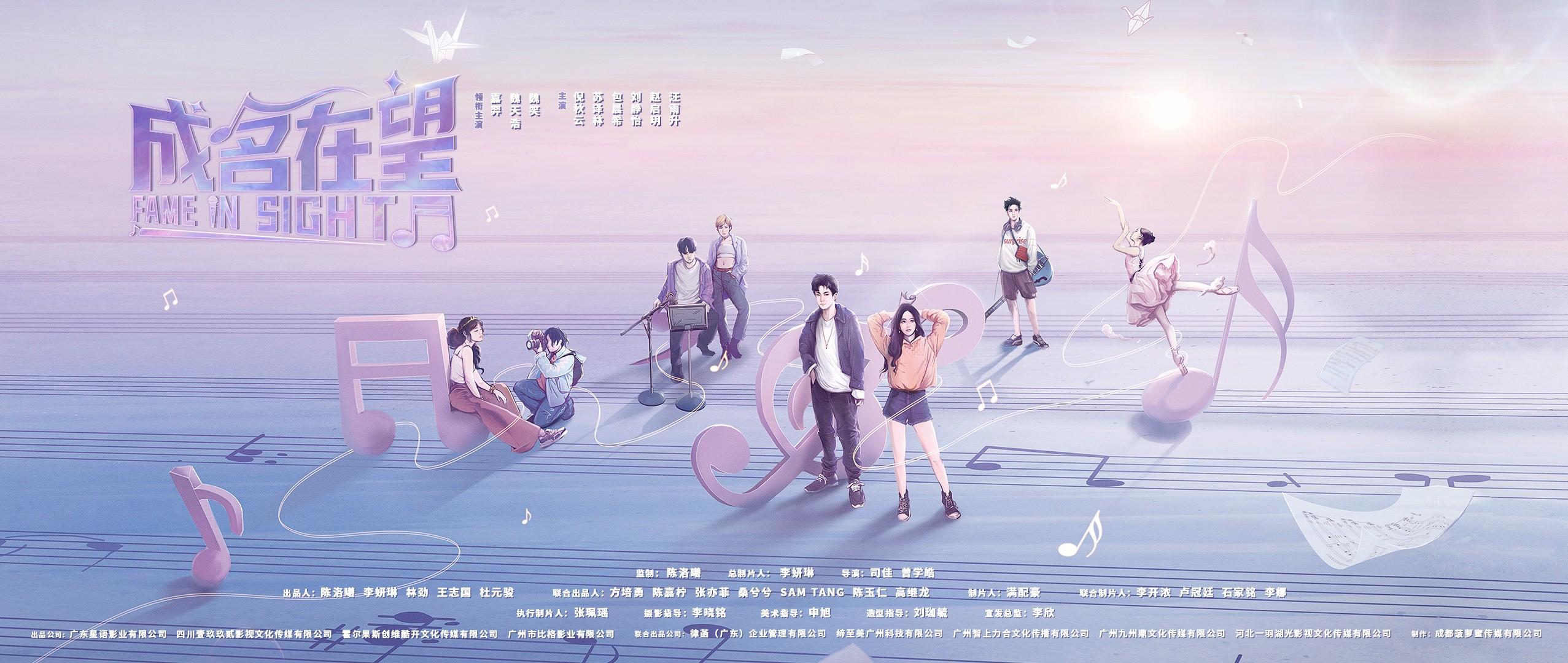 青春歌舞网剧《成名在望》今日开机 (1).jpg
