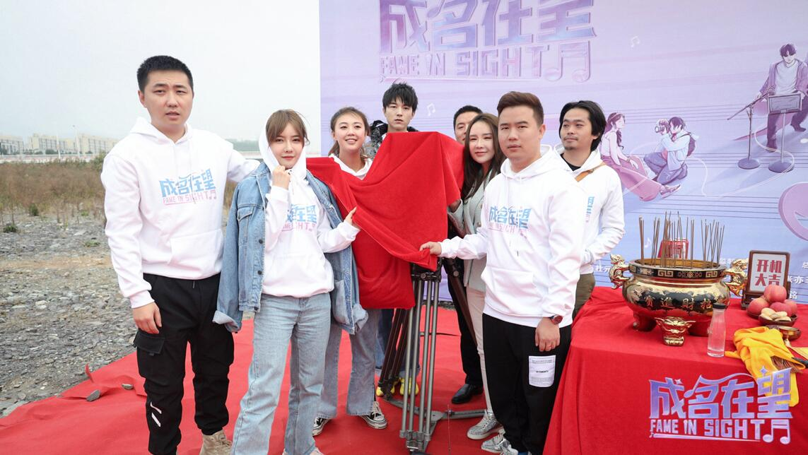 青春歌舞网剧《成名在望》今日开机 (2).jpg