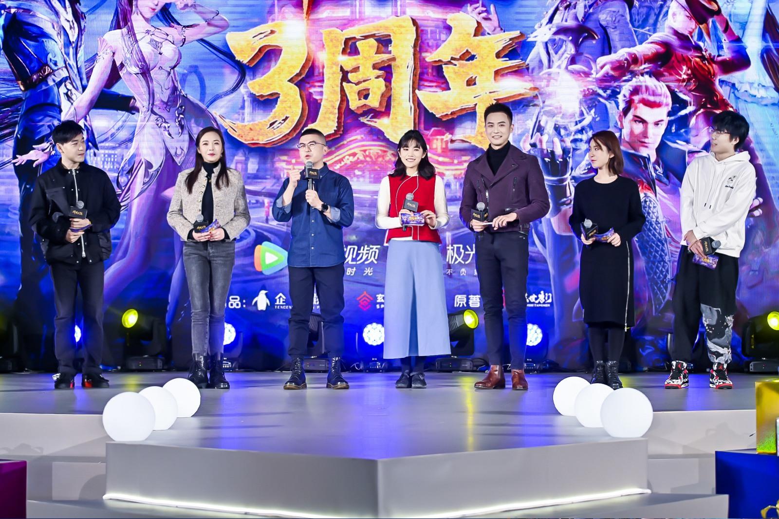 腾讯视频《斗罗大陆》动画三周年庆 (3).jpeg