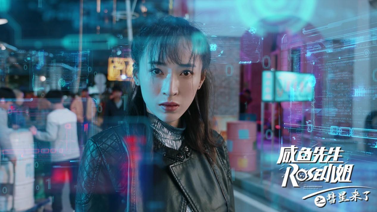 悬疑科幻微短剧《咸鱼先生,Rose小姐之彗星来了》今日优酷上线 (5).jpg