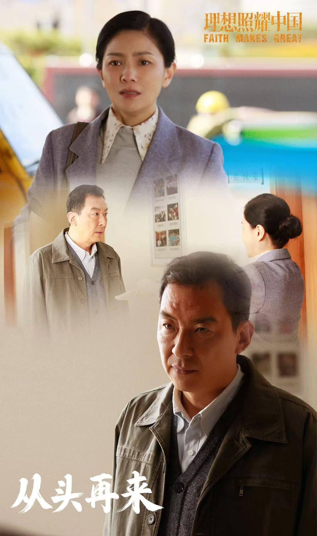 《理想照耀中国》热播 演员郝平饰演苏科长