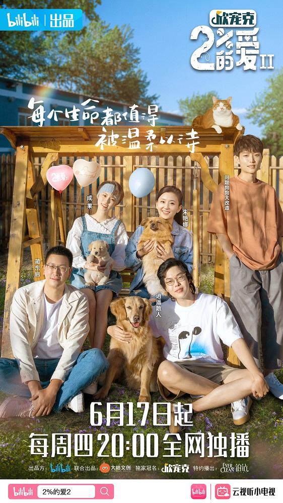 《百分之二的爱》第二季首曝预告片 全面升级开启暖心之旅