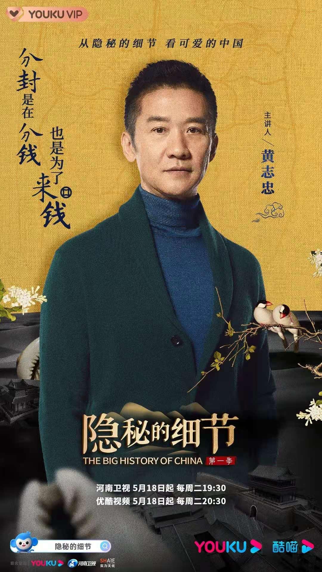 黄志忠《隐秘的细节》更新 生动叙述揭开分封的秘密