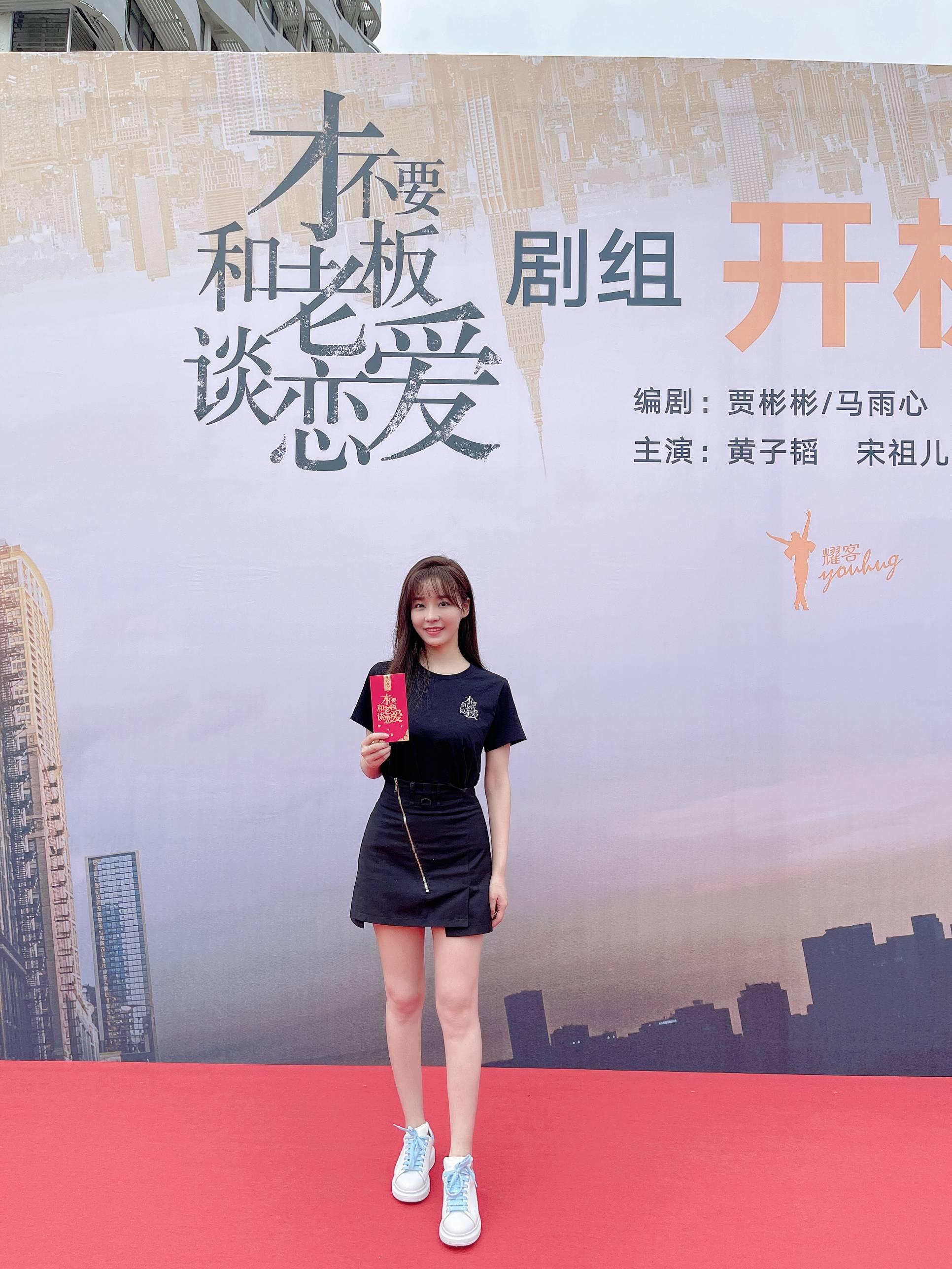 李艺《才不要和老板谈恋爱》开机  (3).jpg