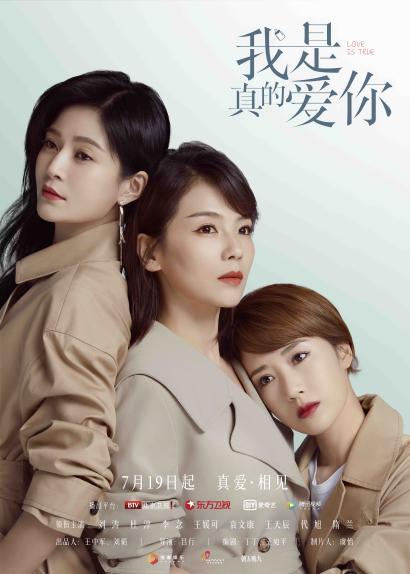 《我是真的爱你》7月19日首播 (2).jpg