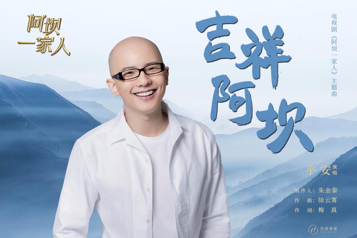 《吉祥阿坝》海报banner.jpg