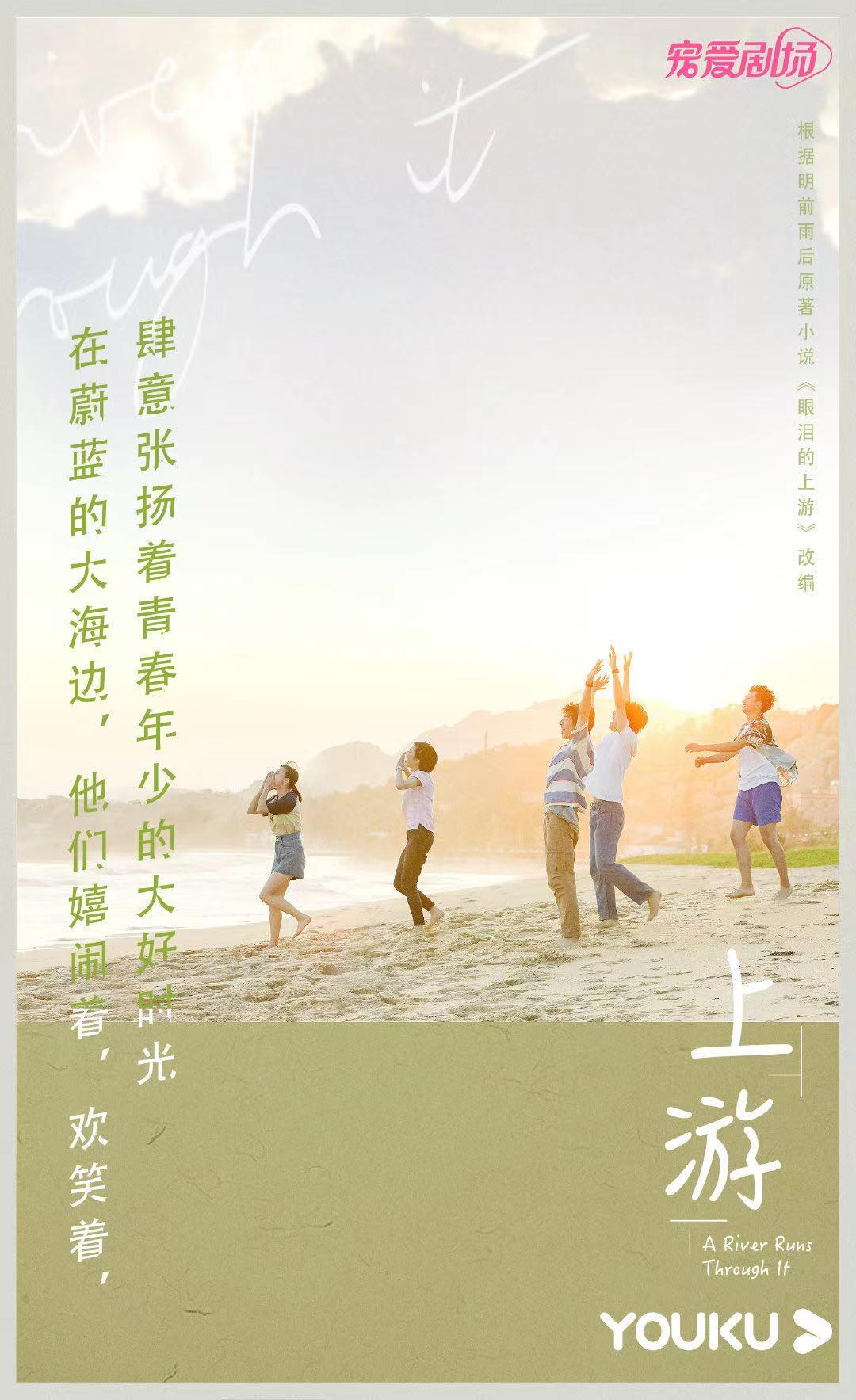 """《上游》官宣定档8.2 陈博豪为角色再次""""意难平"""""""
