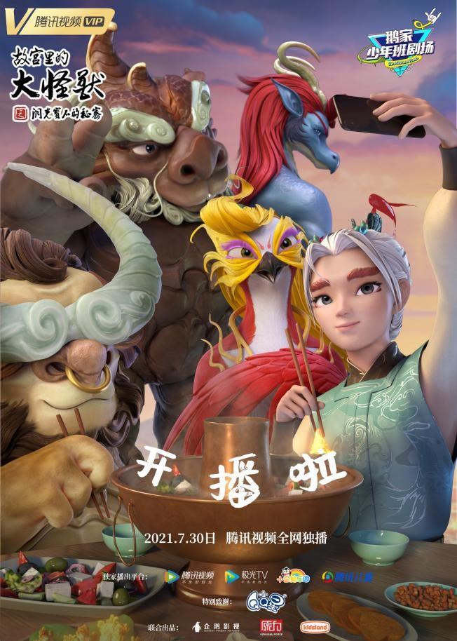 《故宫里的大怪兽》开播,探索奇幻世界,守护爱与成长