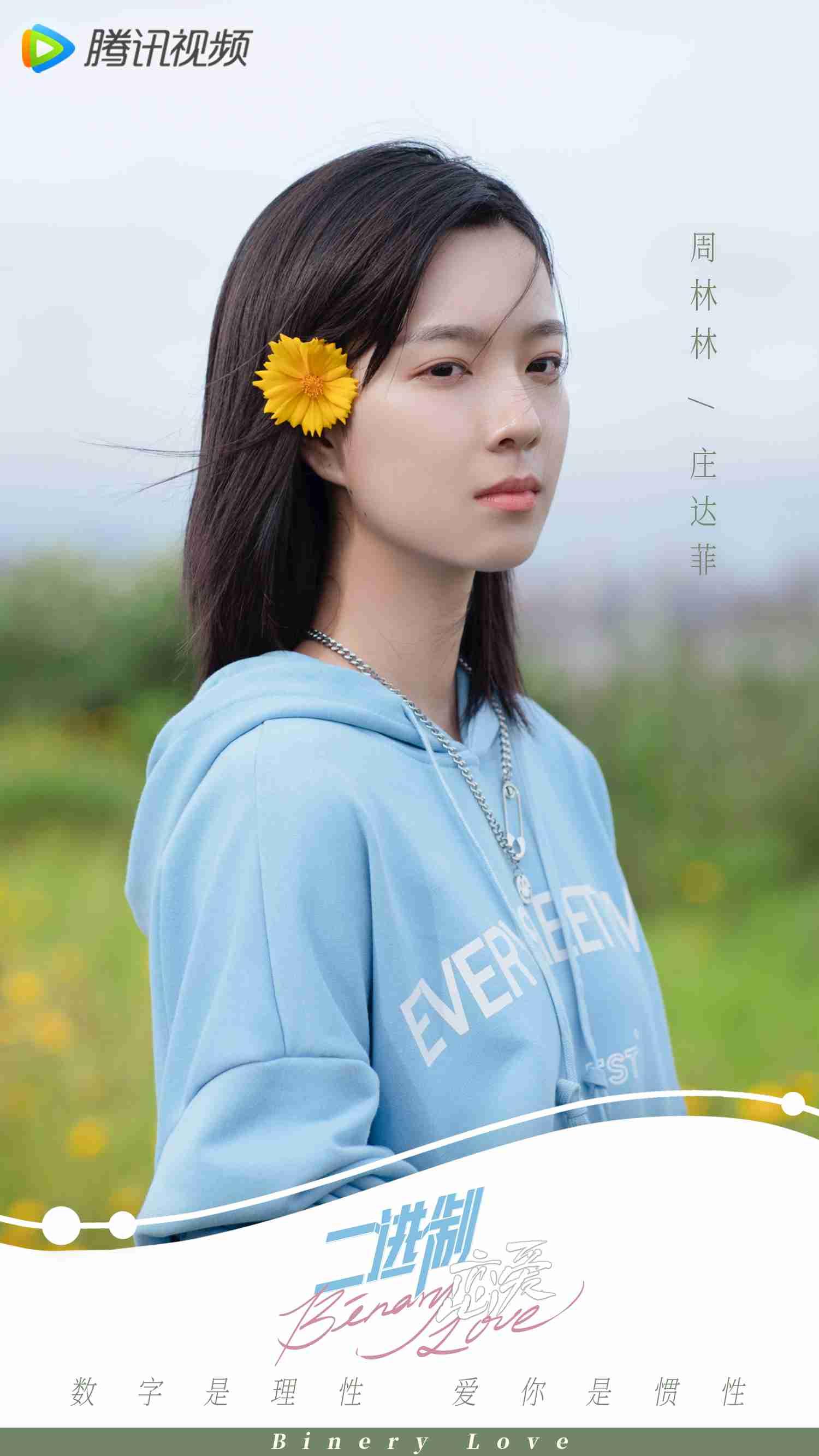 《二进制恋爱》正式杀青庄达菲任雨伦解读学霸成长中的甜宠