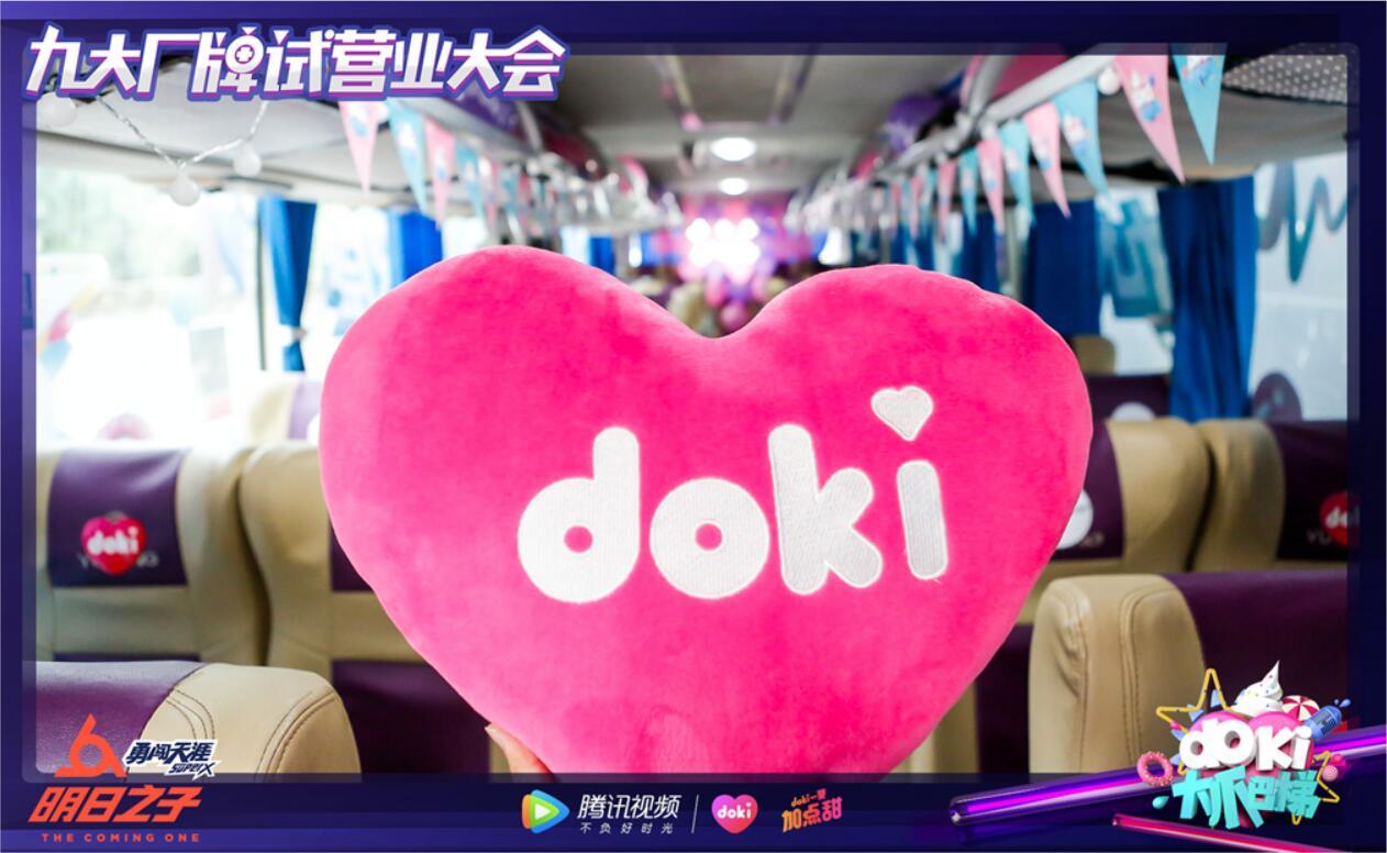 doki大爬梯《明日之子2》 (8).JPG
