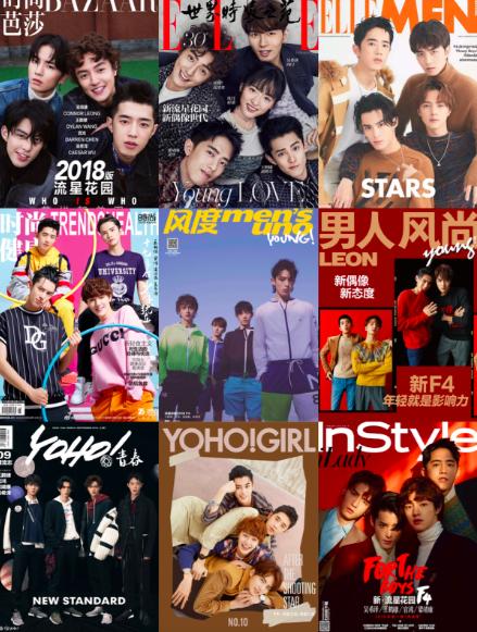新F4时尚杂志.jpg