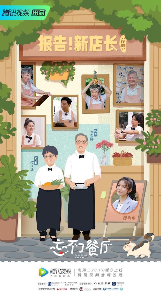 《忘不了餐厅》第8期海报.jpeg