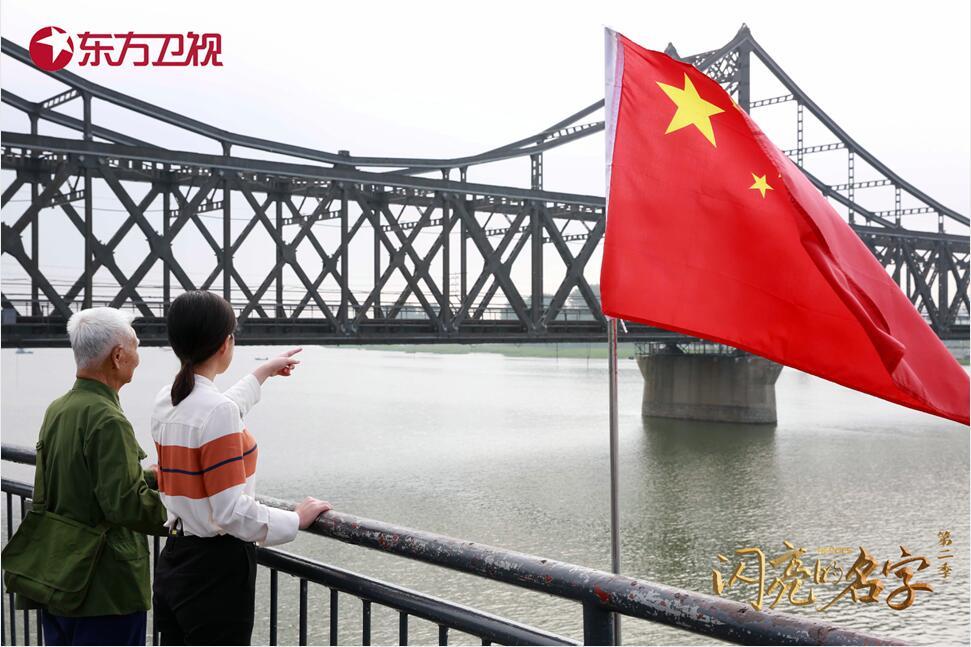 陈辰与杨根思的战友在鸭绿江边.jpeg