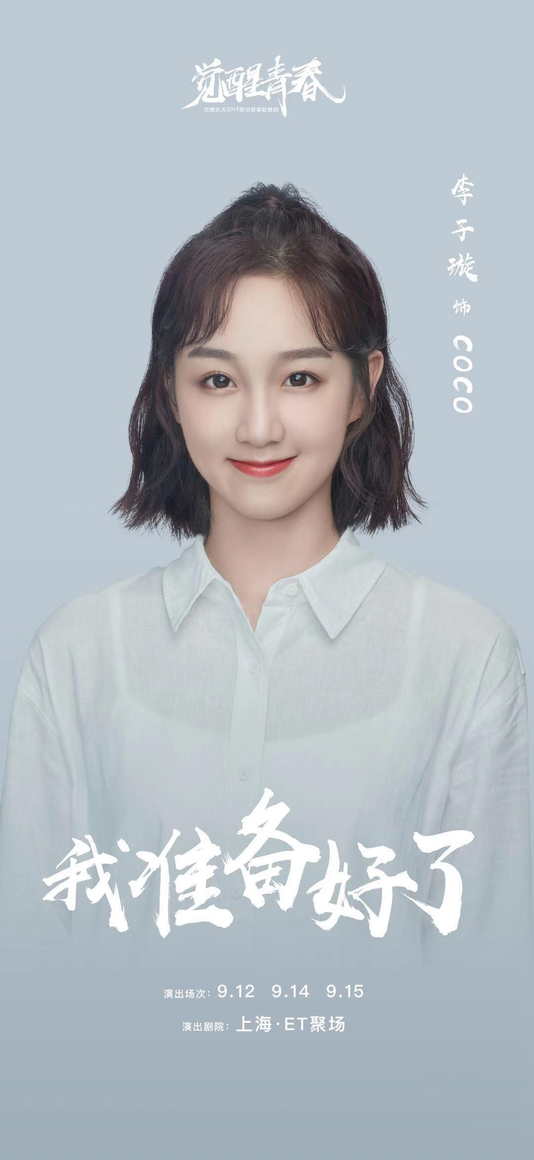 李子璇官宣海报.jpeg