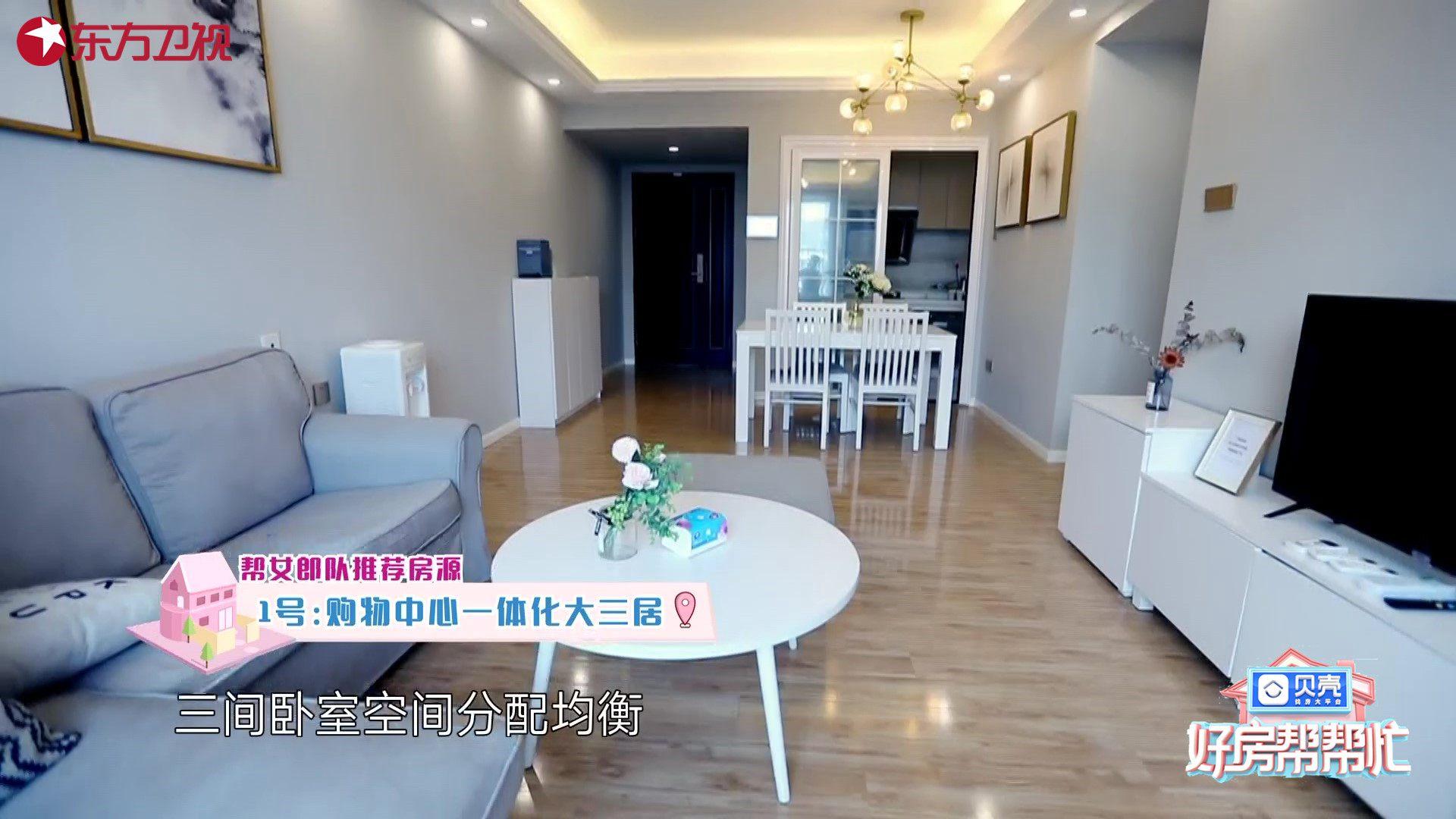 """""""帮女郎队""""推荐的购物中心一体大三居房源.jpg"""