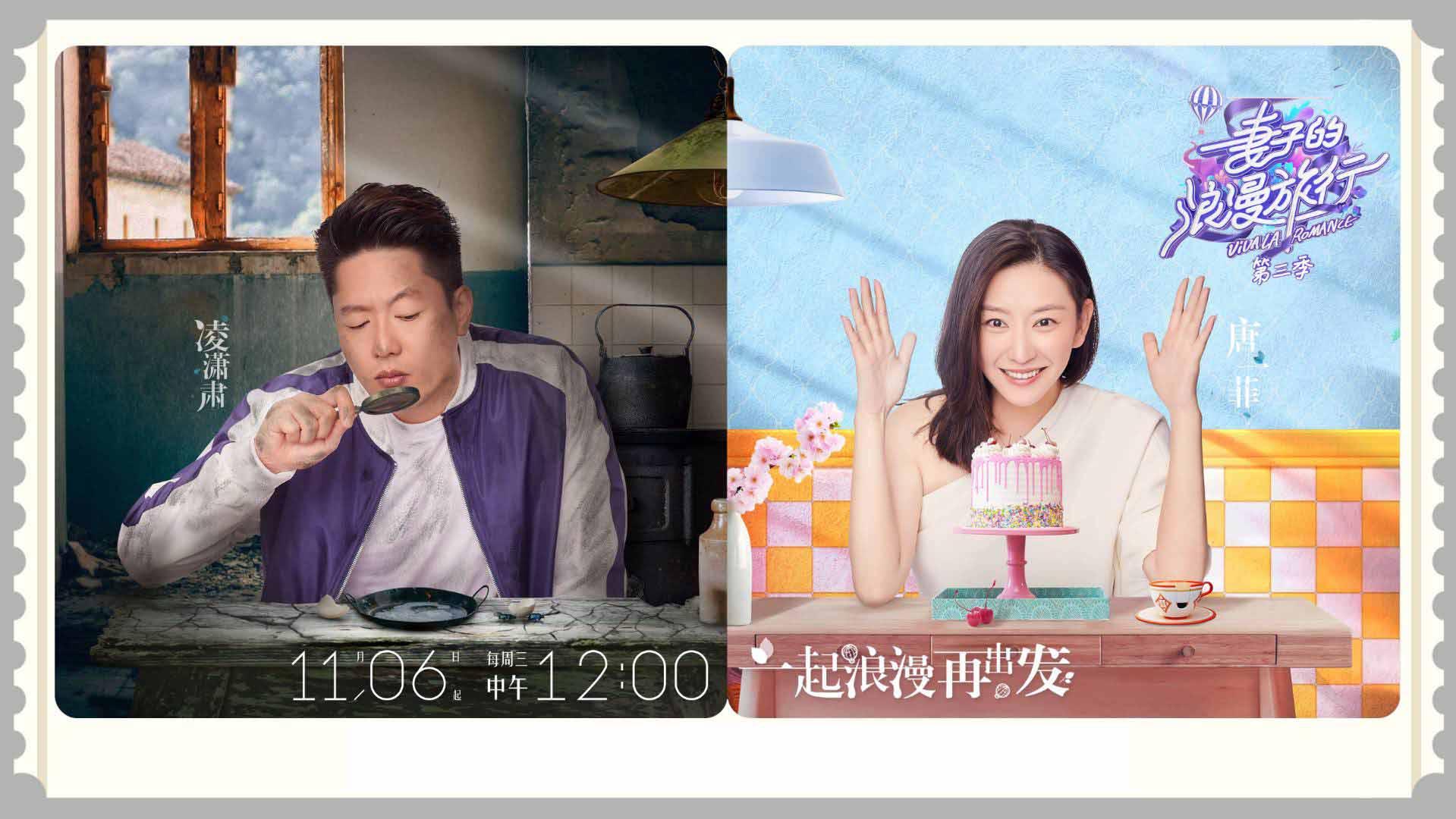 凌潇肃夫妇 《妻子的浪漫旅行》.jpg