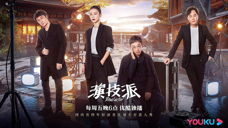 优酷《演技派》青年演员已进组 于正携吴镇宇、张静初、张颂文开启横店面试