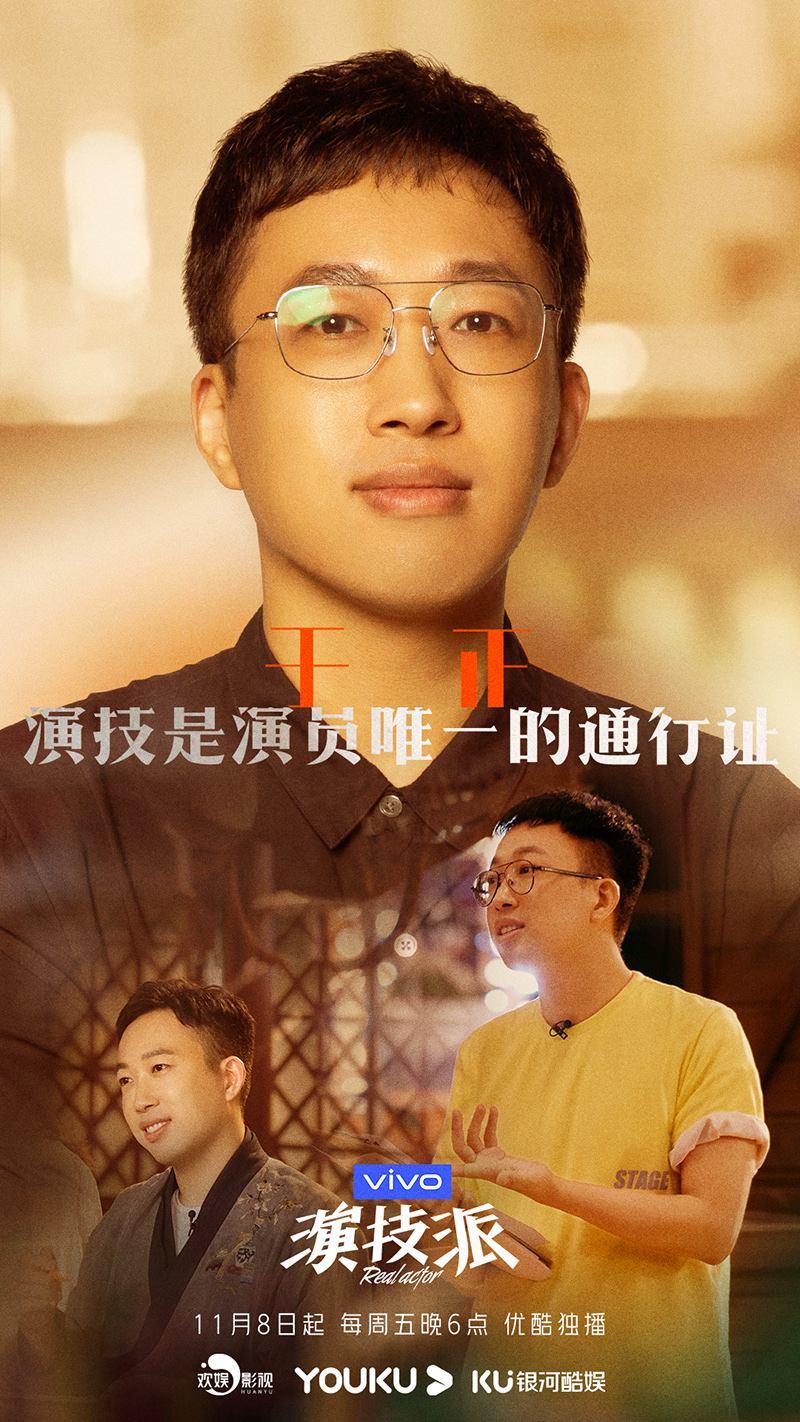 《演技派》于正携吴镇宇、张静初、张颂文 (5).JPG