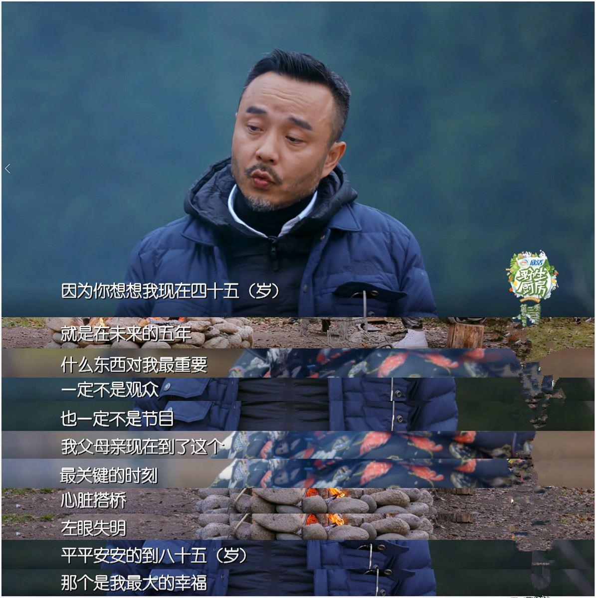 《野生厨房2》汪涵四十五岁男人.jpg
