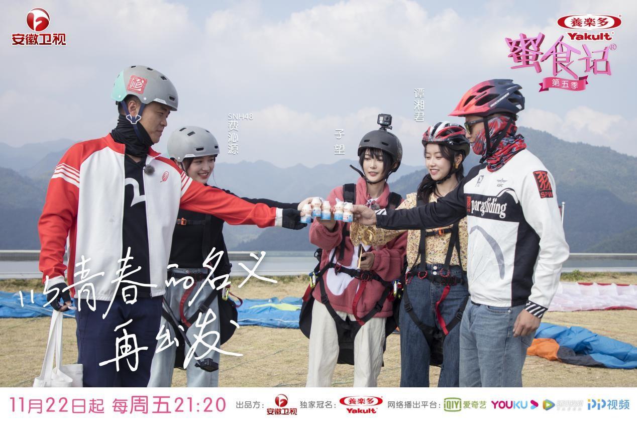 《蜜食记5》甜蜜姐妹下田上天 (5).jpg