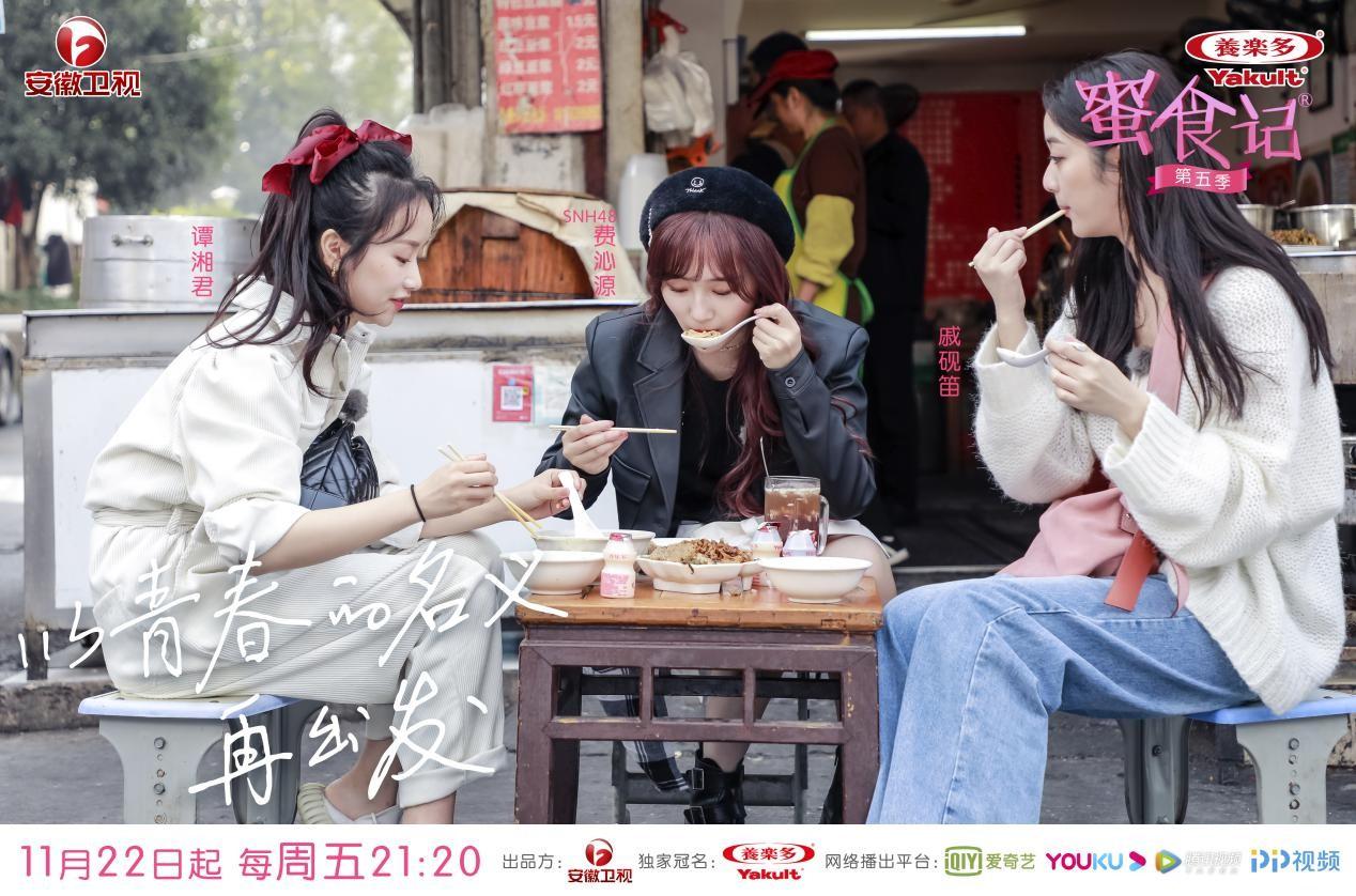 《蜜食记5》甜蜜姐妹下田上天 (6).jpg