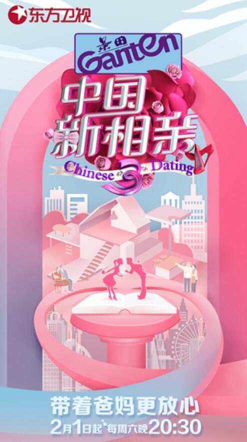 東方衛視《中國新相親》第三季概念海報.jpeg