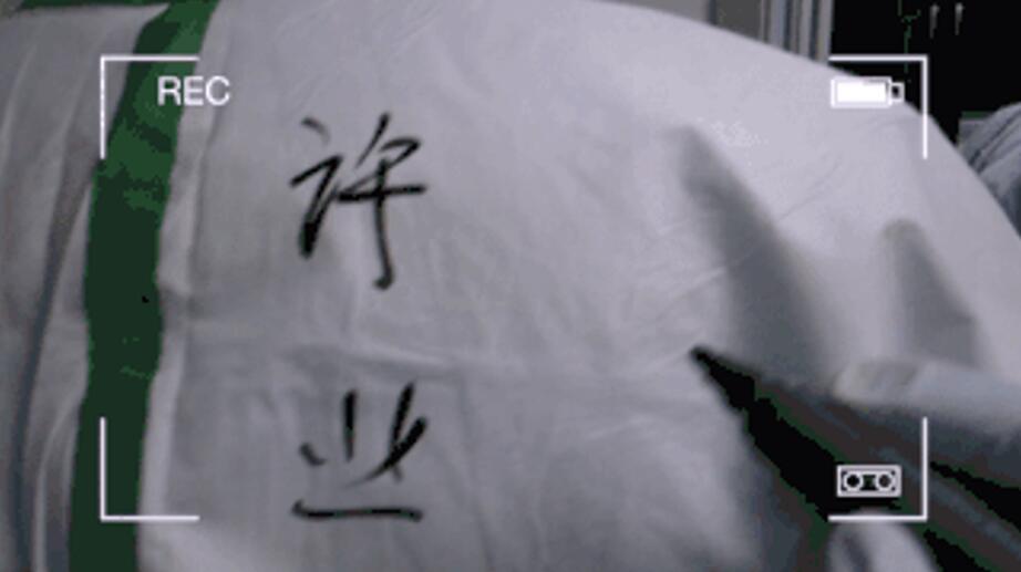 防护服上写下名字.jpg
