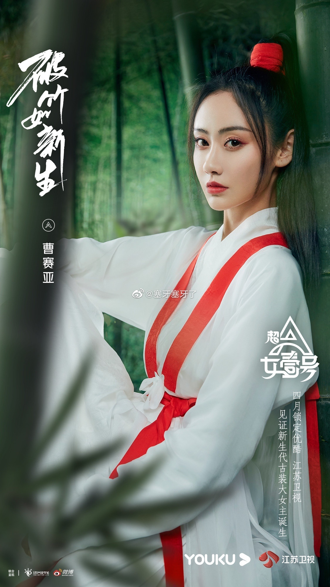 《我是女演员》收官 曹赛亚表演获好评未来可期