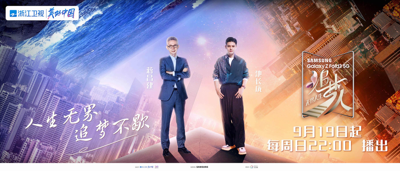 《追梦人之无界人生》9月开播 (2).jpg