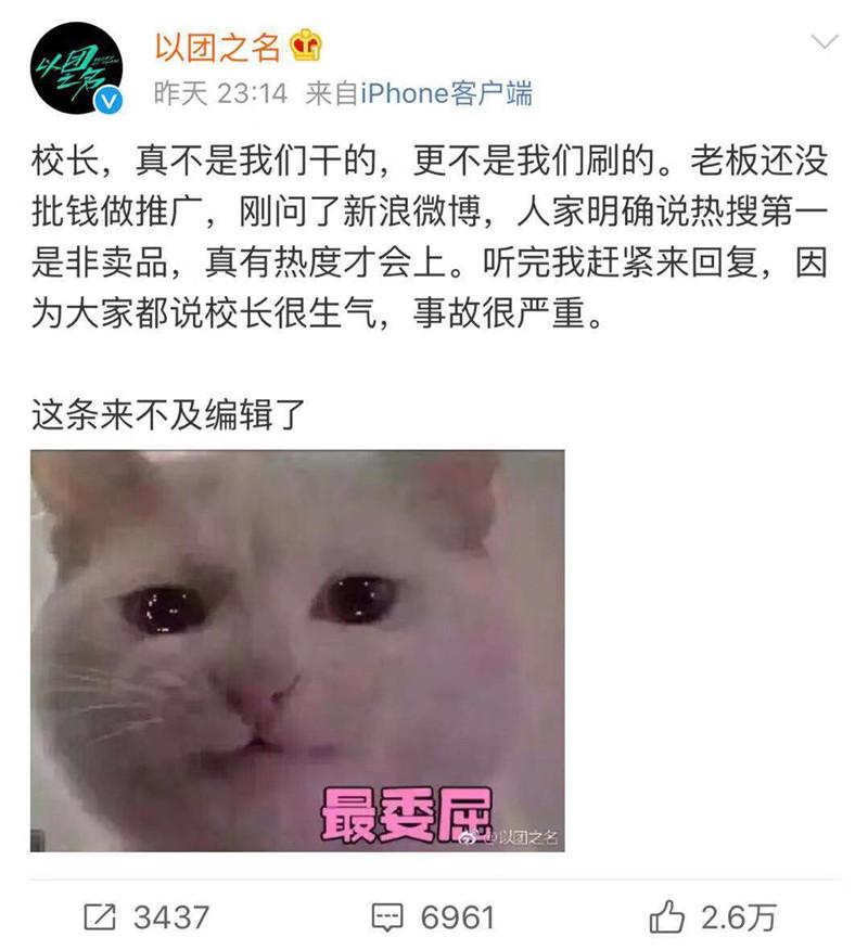 《以团之名》官方微博回应王思聪.jpg