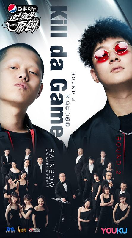 4、彩虹合唱团助力Round_2首唱rap.jpg