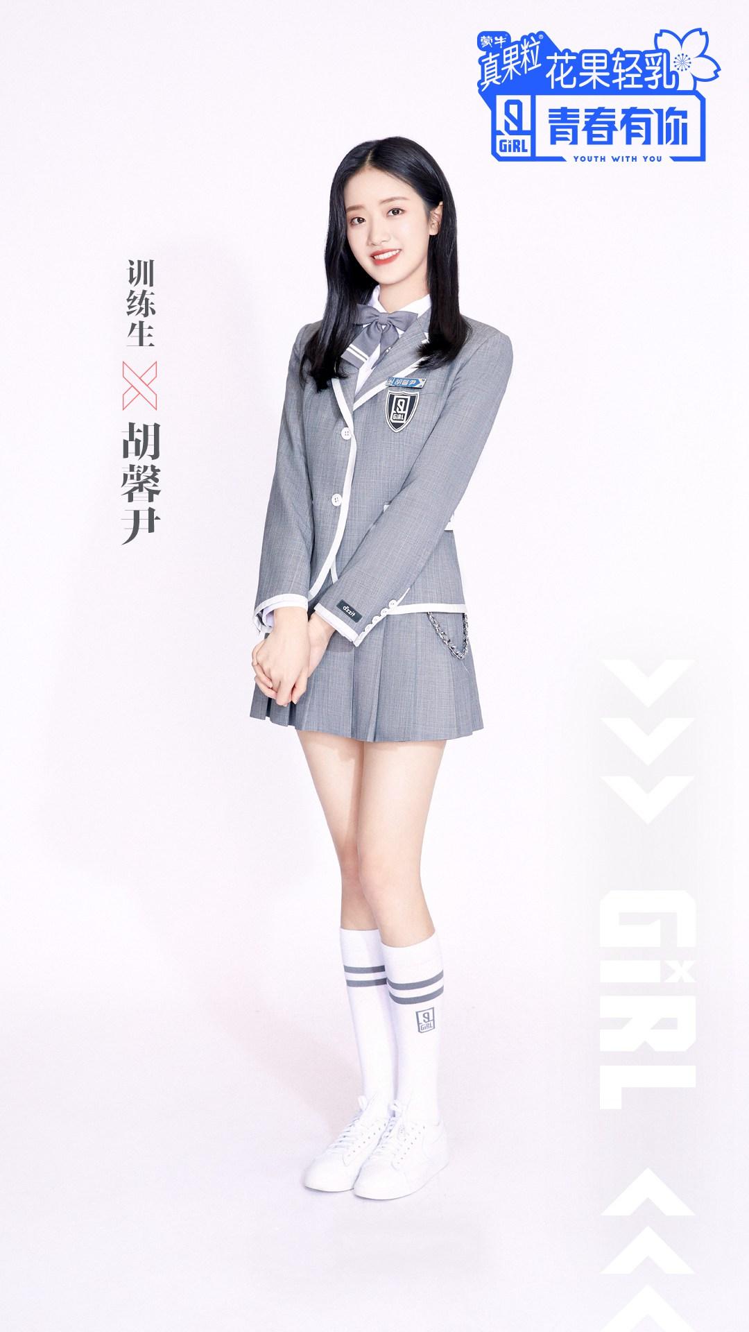沈瑩胡馨尹亮相《青春有你2》 (1).jpg
