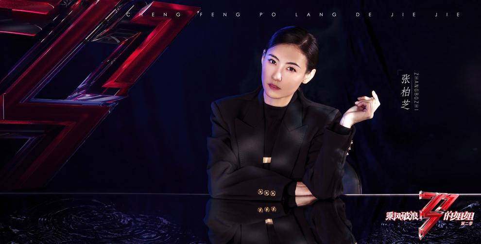 张柏芝《乘风破浪的姐姐2》镜面海报.jpg