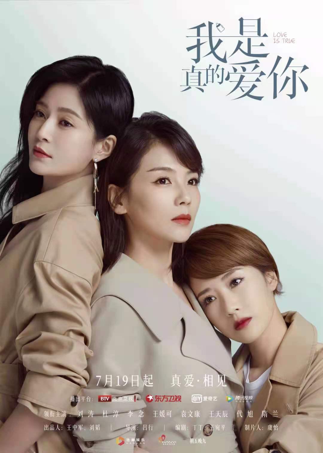 《我是真的爱你》剧组为河南捐款100万 (2).jpg