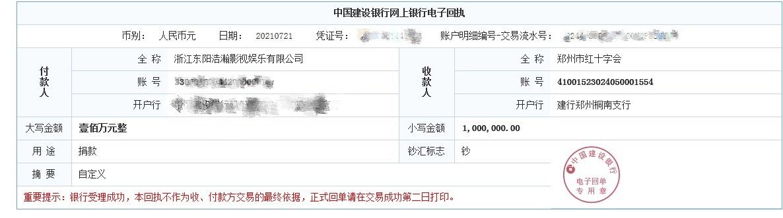 《我是真的爱你》剧组为河南捐款100万 (1).jpg