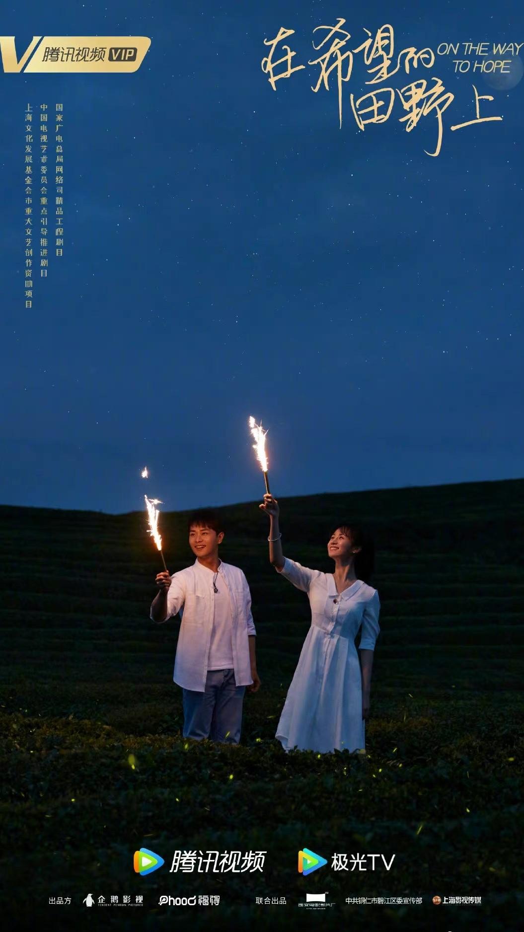 安悦溪《在希望的田野上》即将播出 (4).jpg