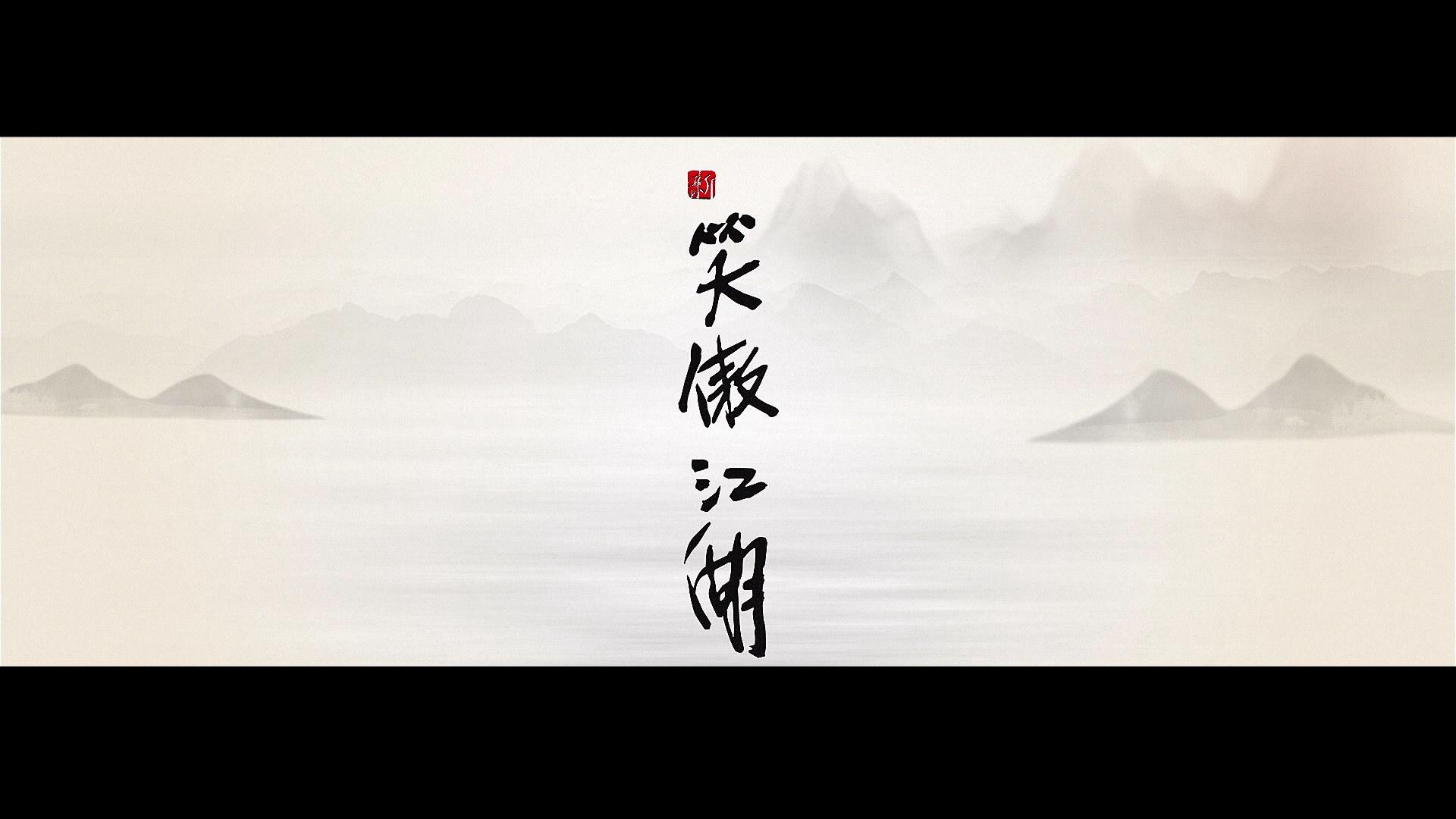 电视剧《新笑傲江湖》剧照 (4).jpg